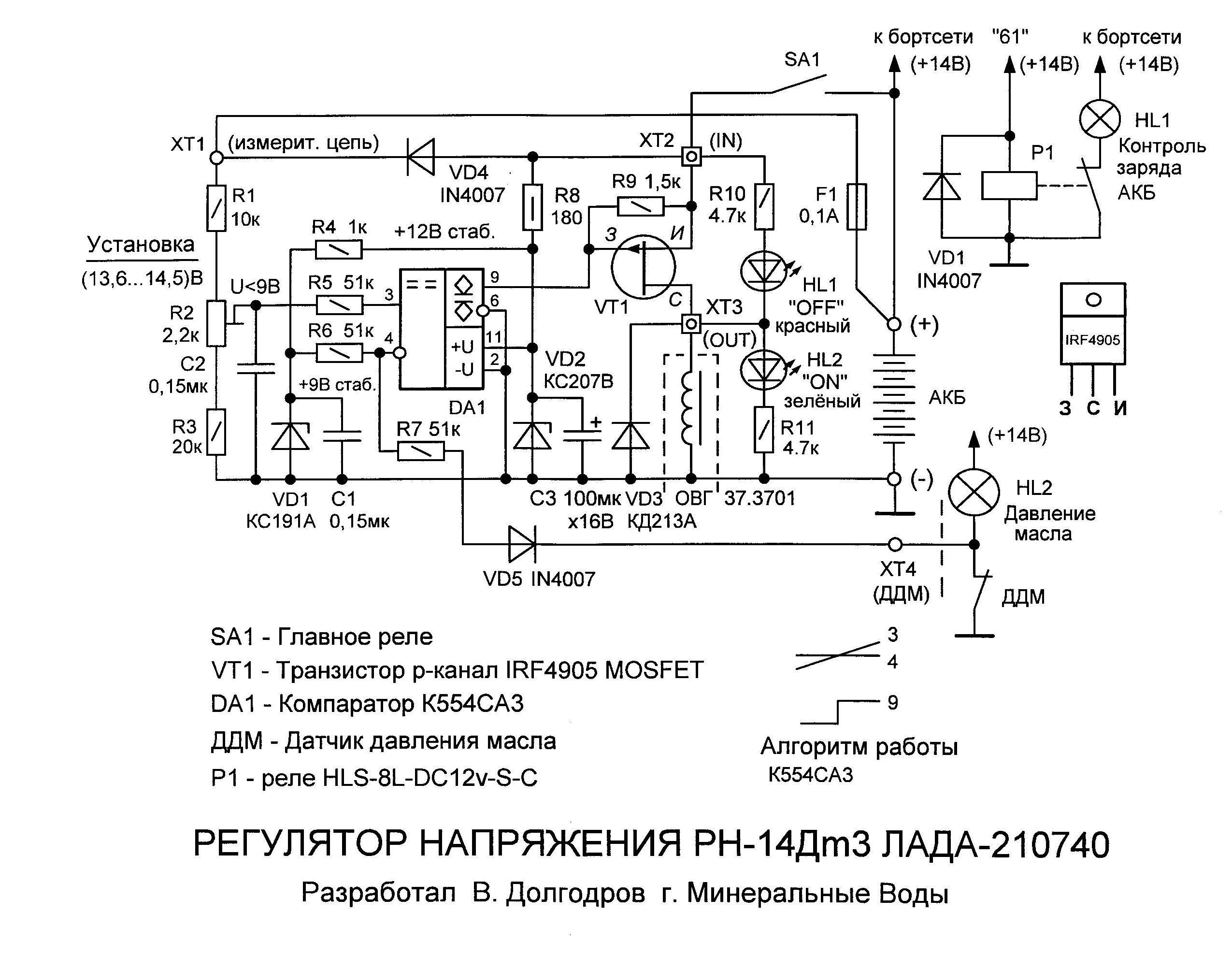 Автомобильные реле-регуляторы напряжения рн 5 автомобильные мини заправки метана